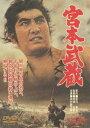 宮本武蔵(期間限定) [DVD]