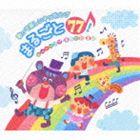 歌って楽しいキッズソング まるごと77!〜ヒットソング・童謡・季節の歌〜 [CD]
