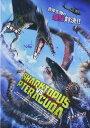 シャークトパス VS プテラクーダ [DVD]