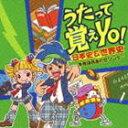 小日向えり / うたって覚えYO!日本史&世界史〜年号語呂あわせソング〜 [CD]