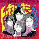 トーキョーキラー / トーキョー★キラーストリート [CD]
