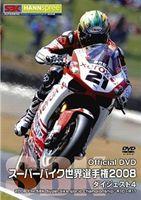 [送料無料] スーパーバイク世界選手権2008 ダイジェスト4 2008 FIM SBK Superbike World Championship R10〜R11 [DVD]