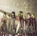 欅坂46 / 二人セゾン(Type-C/CD+DVD) [CD]