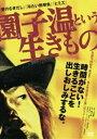 園子温という生きもの [DVD]