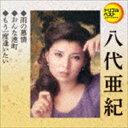 八代亜紀 / 定番ベスト シングル::雨の慕情/おんな港町/もう一度逢いたい [CD]
