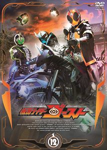 Kamen Rider ghost episode 1 VOL.12 DVD