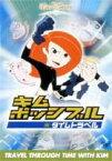 キム・ポッシブル/タイムトラベル [DVD]