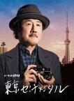 [送料無料] 東京センチメンタル Blu-ray BOX [Blu-ray]