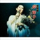 [送料無料] 岸洋子 / 究極盤 岸洋子 〜スーパーベスト〜 [CD]