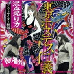 (オムニバス) 夜の番外地 東京ホステス仁義 混血児リカ アウトサイダー歌謡 [CD]