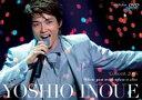 [送料無料] 井上芳雄/コンサート2005 星に願いを [DVD]