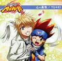 YU+KI / TVアニメ メタルファイト ベイブレード 4D OP主題歌: 心の勇気 [CD]