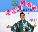 三波春夫 / 東京五輪音頭/東京五輪おどり [CD]