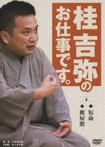 桂吉弥のお仕事です。 4 [DVD]