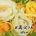 はなわ / お義父さん(タイプA) [CD]