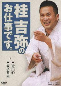 桂吉弥のお仕事です。 5 [DVD]