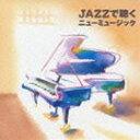 トーマス・ハーデン・トリオ / COLEZO!: JAZZで聴くニューミュージック [CD]