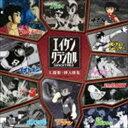 エイケンクラシカル since1963 主題歌・挿入歌集(CD+DVD) [CD]
