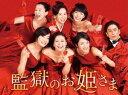 監獄のお姫さま DVD-BOX [DVD]