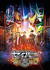 仮面ライダーセイバースピンオフ剣士列伝 DVD