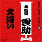 五街道雲助[六代目] / NHK落語名人選100 95 六代目 五街道雲助::文違い [CD]