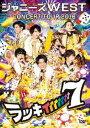 ジャニーズWEST CONCERT TOUR 2016 ラッキィィィィィィィ7(通常盤) [DVD]