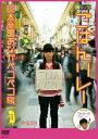 [送料無料] 小泉エリ/ノブナガ ごはんリレー 日本全国おなかペコペコ旅 SEASON1 [DVD]