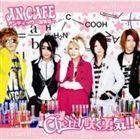 アンティック-珈琲店- / Cherry 咲く勇気!!(初回生産限定盤/CD+DVD) [CD]