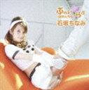 石坂ちなみ / ぷれい らぶ 〜はれんちな〜(CD+DVD)...