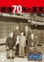 [送料無料] そこまで言って委員会NP 戦後70年の真実 3枚組 [DVD]