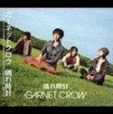 GARNET CROW / 晴れ時計 [CD]