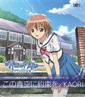 KAORI / TVアニメ この青空に約束を— オープニング主題歌 この青空に約束を [CD]