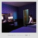 高橋一生 / きみに会いたい-Dance with you-(通常盤) [CD]