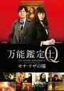 [送料無料] 万能鑑定士Q -モナ・リザの瞳- DVD スタンダードエディション [DVD]