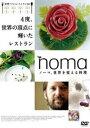 [送料無料] ノーマ、世界を変える料理 [DVD]