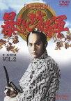 [送料無料] 吉宗評判記 暴れん坊将軍 第一部 傑作選(2) [DVD]