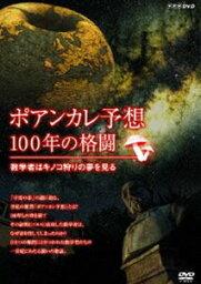 ポアンカレ予想・100年の格闘 〜 数学者はキノコ狩りの夢を見る〜 [DVD]