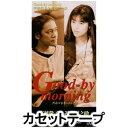 近藤房之助&宇徳敬子 / Good-bye Morning [カセットテープ]