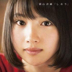 新山詩織 / しおり(通常盤) [CD]