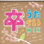 (オムニバス) 卒うたベストMIX [CD]
