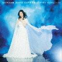 [送料無料] 森口博子 / GUNDAM SONG COVERS [CD]