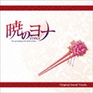 マーベラス『TVアニメ「暁のヨナ」オリジナル・サウンドトラック(MJSA-01153)』