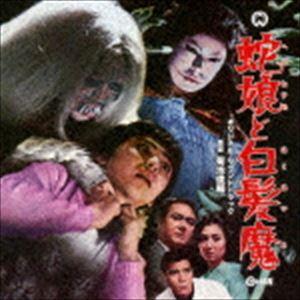 菊池俊輔(音楽) / 蛇娘と白髪魔 オリジナル・サウンドトラック [CD]