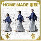 HOME MADE 家族 / 家宝 〜THE BEST OF HOME MADE 家族〜(通常盤) [CD]