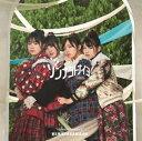 日向坂46 / ソンナコトナイヨ(TYPE-C/CD+Blu-ray) [CD]