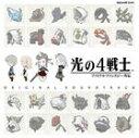 (ゲーム・ミュージック) 光の4戦士 -ファイナルファンタジー外伝- オリジナル・サウンドトラック [CD]