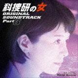 川井憲次(音楽) / 科捜研の女 オリジナルサウンドトラック Part3 [CD]