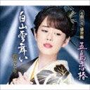 丘みどり / 五島恋椿/白山雪舞い(感謝盤) [CD]