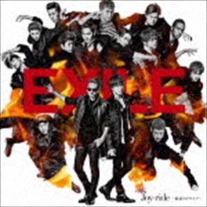 EXILE / Joy-ride 〜歓喜のドライブ〜 [CD]