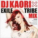 DJ KAORI(MIX) / DJ KAORI×EXILE TRIBE MIX [CD]